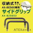 収納式電動リクライニングベッド用 サイドグリップ AX-BZ5602 シングル アテックス メーカー直販 1年保証 電動 ベッド ベット