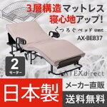 【組立設置無料】【送料無料】安心の日本製!くつろぐベッド収納式AX-BE837(折りたたみベッド・電動ベッド)安心のメーカー直販シングルアテックスATEX折りたたみベッド折りたたみベットベットグリップ付