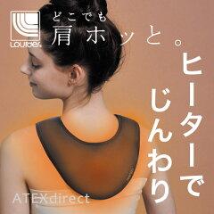 【アテックス直販・ホットアイテム】ヒーターでじんわり、肩口から背中を温める。【ラッピング...