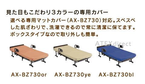 【送料無料】収納式リクライニングベッド(ダブルギア)AX-BG557シングルアテックスメーカー直販1年保証折りたたみ折りたたみベッド折りたたみベット折り畳みベッドベット軽量※全国一律送料無料