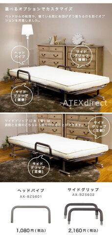 収納式電動リクライニングベッド用サイドグリップサイドグリップAX-BZ5602シングルアテックスメーカー直販1年保証電動ベッドベット