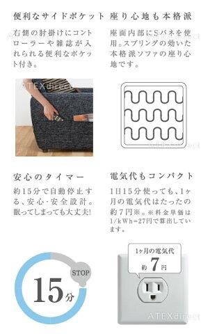 【送料無料】ルルドエアもみマッサージソファLXダイレクト限定カラーマッサージソファチェアマッサージチェアーアテックスATEXAX-HIL1634D
