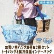 【お買い物バッグ】【レジャーバッグ】【レジカゴ】【エコバッグ】【保冷バッグ】【クーラーバッグ】2WAYお買い物バッグ・インナーバッグ付