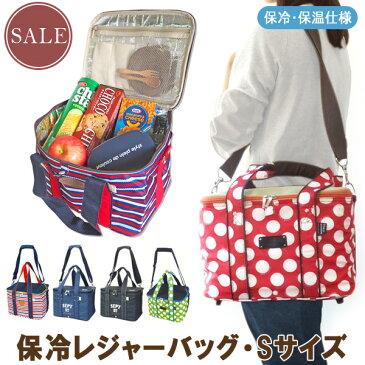 保冷レジャーバッグ・Sサイズ お買得価格になりました 保冷保温 保冷バッグ クーラーバッグ レジャーバッグ 送料無料
