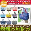 保冷バッグ,ショッピングバッグ,エコバッグ,レジカゴバッグ,お買い物バッグ,
