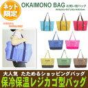 【レジカゴ型】【バッグ】【レジカゴ】【エコバッグ】保冷バッグ/クーラーバッグ/レジカゴ型/折りたたみ/お買い物バッグB