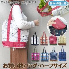 【エコバッグ】【保冷バッグ】折りたたみOK・お買い物バッグハーフ