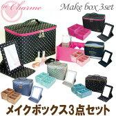 【メークボックス】【コスメボックス】メイクボックス・3点セット・【楽ギフ_包装】・今だけ送料無料です。