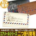 【財布】【二つ折り財布】【小銭入れ付き】■エアメールシリーズ・二つ折り財布