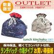 【保冷バッグ】【お弁当】【巾着袋】【ランチバッグ】ランチバックH・きんちゃく袋型・お買い得価格になりました。
