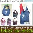 【ランチバッグ】【保冷バッグ】【お弁当】ランチバック・バルーン型・保冷保温バッグ・ゆうメールで送料無料・同梱不可・代引き不可