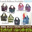 【ランチバッグ】【保冷バッグ】【お弁当】ランチバック・バルーン型・保冷保温バッグ