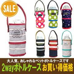 セール!SALE!ペットボトルホルダー!在庫限りのセール価格です!【ペットボトルホルダー】【...