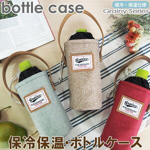 ボトルケース グレイニー 保冷保温 ペットボトルケース ペットボトルカバー ペットボトルホルダー 送料無料