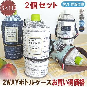 ボトルケース 2個セット 保冷保温 ペットボトルカバー ペットボトルホルダー 2サイズ対応 送料無料