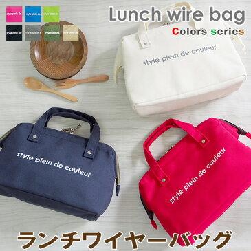 ランチワイヤーバッグ ランチバッグ 保冷バッグ お弁当 送料無料