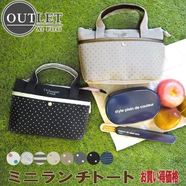 ランチバッグ各種 アウトレット 保冷保温 ランチバッグ 保冷バッグ お弁当 お買い得価格