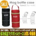おしゃれなボトルケース。マグボトルOK。2サイズ対応。保冷・保温仕様。定形外発送もOK【ボトル...