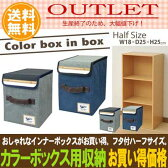 【アウトレット】【カラーボックス】【インナーボックス】【収納ボックス】インナーケース・布製・フタ付き・ハーフ型
