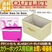 【アウトレット】【カラーボックス】【インナーボックス】【収納ボックス】布製・ヨコ型
