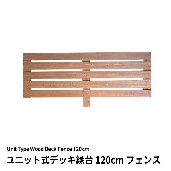 縁台 木製 フェンス ユニット式デッキ縁台専用フェンス 幅120cm デッキ縁台 縁側 おしゃれ ガーデン ワイド 長方形ウッドデッキ 天然木製 天然木 jyud-f1174