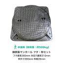 鋳鉄製 マンホール (歩道用) フタ+枠セット フタ直径360mm (直径31cmの穴に対応) tt-mkc360 1