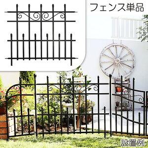 ロゼッタシステムフェンス フェンス アイアン スチール ガーデン シリーズ ブラック ホワイト