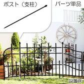 ロゼッタシステムフェンス【ポスト】(支柱)〜アイアン・スチール製ガーデンフェンス[門扉(ゲート)も簡単に作れるアイアンフェンスシリーズ/選べる2色-ブラック・ホワイト]商品型番:ipn-7265p
