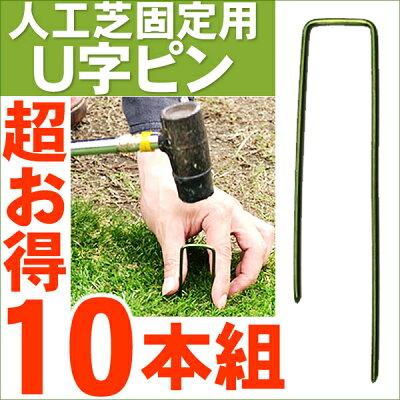 人工芝設置用U字ピン(10本セット)