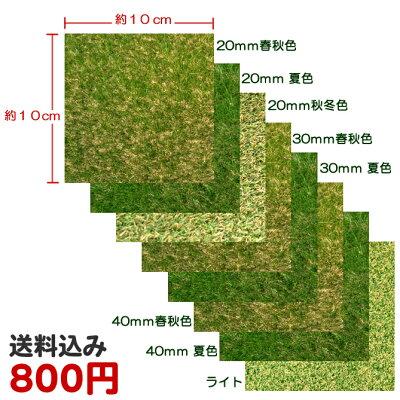 ロール人工芝8種類カットサンプル