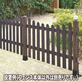 ボーダーフェンス ピケット U型目かくし(目隠し)や境界にウッドフェンス・木製フェンス・ゲート(門扉)をDIY!商品型番:jsbf-pu1200