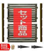 ボーダーフェンス ハイタイプ1面用セット(スタンダード+埋込み金具)【送料無料!】目かくし(目隠し)や境界にウッドフェンス・木製フェンス・ゲート(門扉)をDIY!商品型番:bfst-hiub