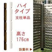 天然木製 ボーダーフェンス用ポール(ハイタイプ176cm)目かくし(目隠し)や境界にウッドフェンス・木製フェンス・ゲート(門扉)をDIY!商品型番:jsbp-1760