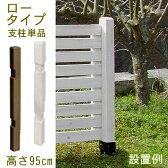 天然木製 ボーダーフェンス用ポール(ロータイプ95cm)目かくし(目隠し)や境界にウッドフェンス・木製フェンス・ゲート(門扉)をDIY!商品型番:jsbp-950