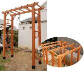 FLEX PERGOLA フレスパ1900オリジナル機能満載の天然木製アーチです!【送料無料(一部地域除きます)】商品型番:flpg-1900