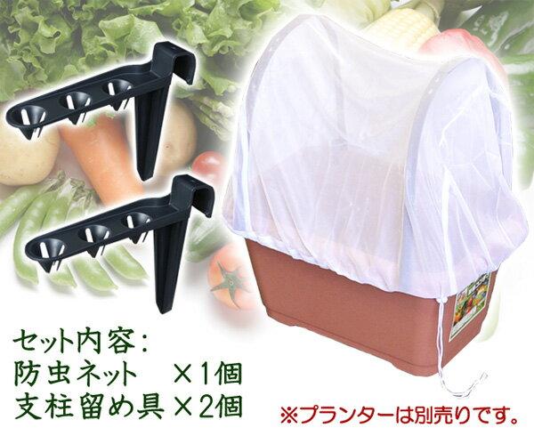 菜園プランター用防虫ネット&支柱留め具セット