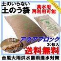 【送料無料】吸水土のう袋アクアブロックND-2020枚入【真水用/再利用可能版】