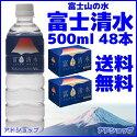 富士清水500ml2ケース