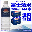 富士清水 500ml 144本 (6ケース) JAPAN WATER ミツウロコ【富士山のバナジウム天然水】