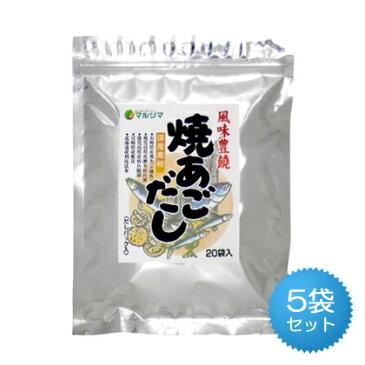 マルシマ 焼きあごだし 160g(8g×20包)×5袋セット