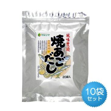 マルシマ 焼きあごだし 160g(8g×20包)×10袋セット