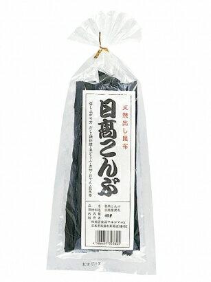 【送料無料】マルシマ 日高昆布 60g×20袋
