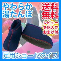 【レビューでプレゼント】やわらか湯たんぽ 足用 底付き 歩ける湯たんぽ 柔らか湯たんぽ ...