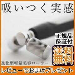 【送料無料】 【スペリオプロ 専用ポーチ付き】ソーラー充電式マイクロカレント チタンローラー