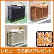 【送料無料】 【逆ルーバー室外機カバー YB-04-N001】の通販 木製エアコンカバー エアコン室外機カバー