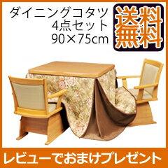 ダイニングテーブルこたつ 【ダイニングコタツ セットプラン5 [90×75cmテーブル + 掛布団 + 椅子]】:アテーネ