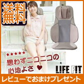 【在庫有】【送料無料】【LIFE FIT ライフフィット シートマッサージ器 FM002】保証付