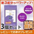 【在庫有】シースルーライトBB 50粒 3個 計150粒 送料無料・正規品・限定プレゼント