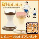 【在庫有】骨盤ストレッチ 【ツインズ フラダンスエクササイズ HuLaLa フララ HU-36】……