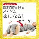 【在庫有】脚枕 【PROIDEA プロイデア 寝返り運動 腰...